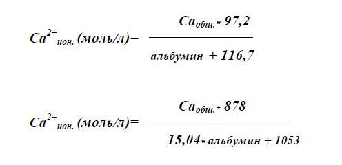 Расчет концентрации ионизированного кальция плазмы