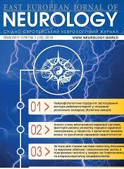 Журнал Neurology