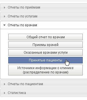 Автоматическое формирование отчетов в МИС MedElement