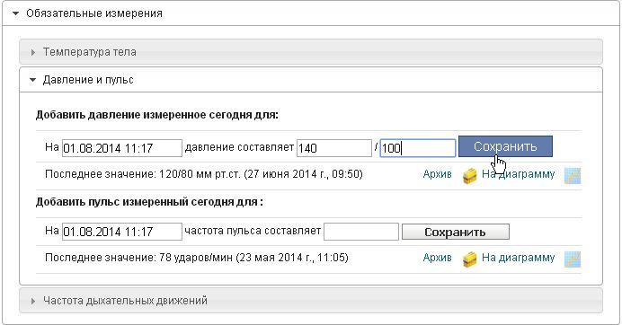 Давление, температура, ЧДД - внесение данных в программу