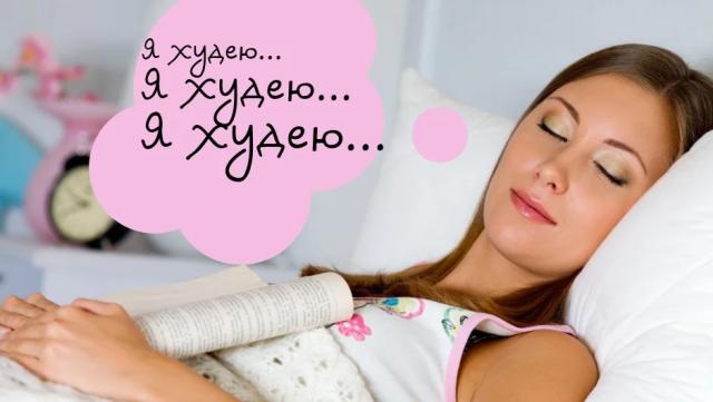 Чтобы не набирать вес, спите не менее 7-8 часов