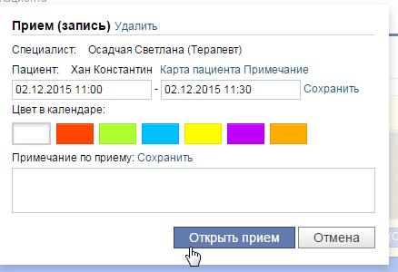 Электронное расписание приемов клиники