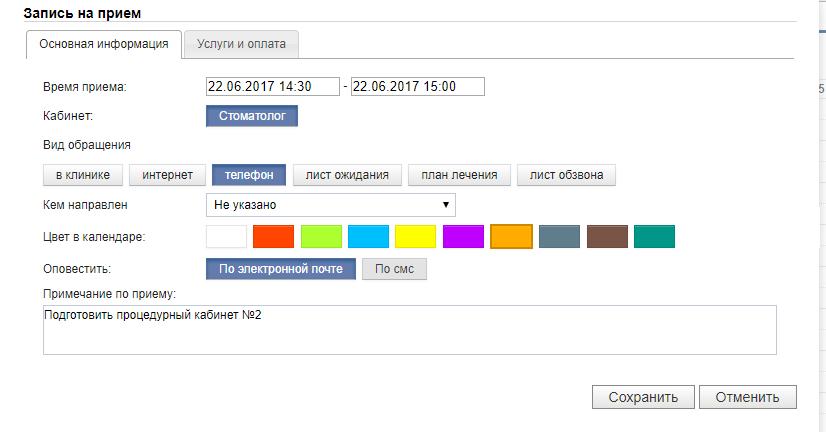 как создать примечание к записи на прием в календаре 2017