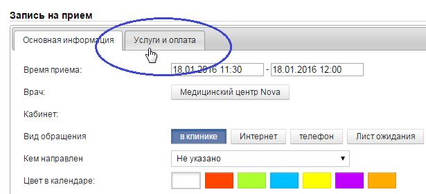Добавление услуг по приему при записи через электронный календарь