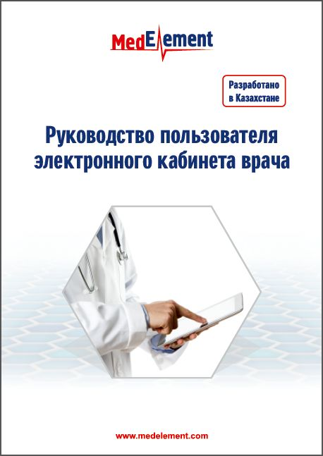Руководство пользователя электронного кабинета врача