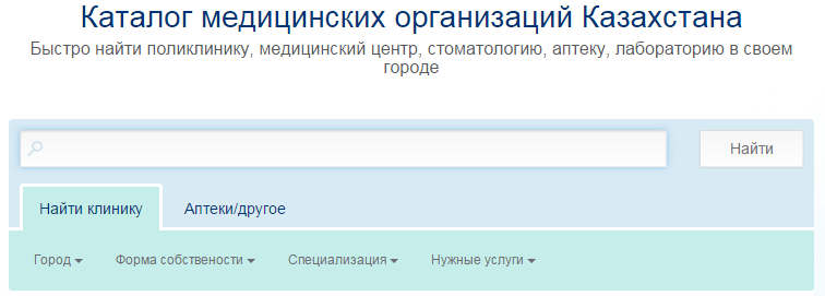 Медицинские организации Казахстана: клиники, медицинские центры, поликлиники, врачи