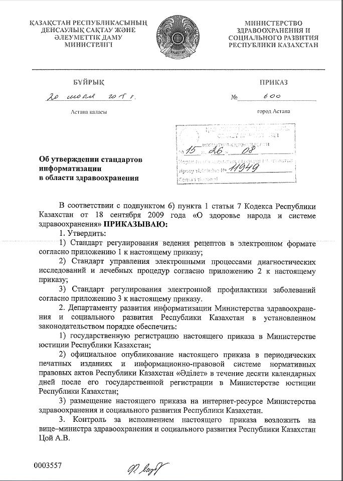 Об утверждении стандартов информатизации в области здравоохраненияПриказ Министра здравоохранения и социального развития Республики Казахстан от 20 июля 2015 года № 600