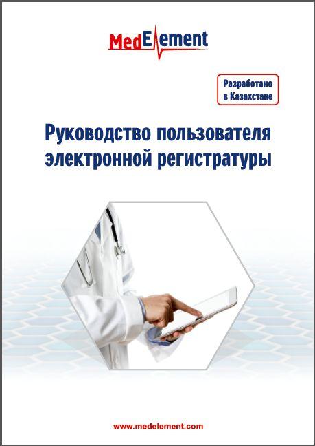 Программа для регистратуры клиники