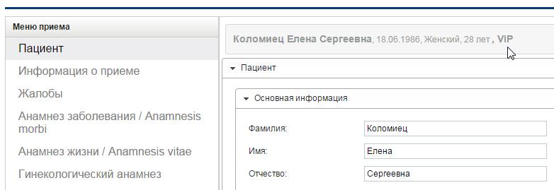 Статус пациента при ведении приема в МИС MedElement