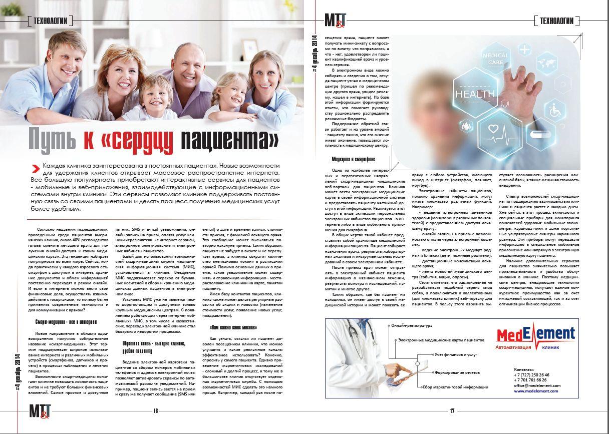 Электронный кабинет пациента - возможности МИС