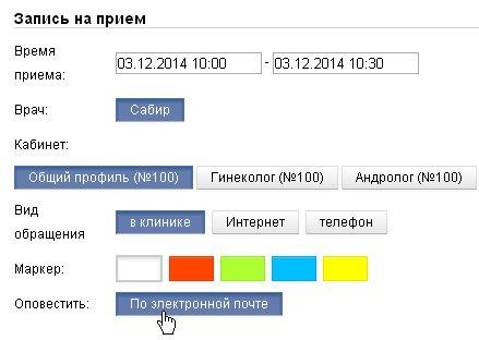 Оповещение пациента по электронной почте о дате и времени записи на прием