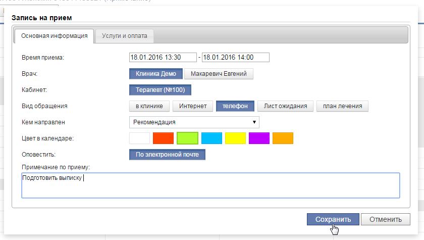 Запись пациента на прием через электронный календарь