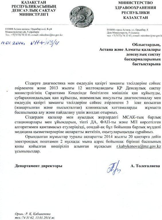 Экспертная комиссия 12 декабря 2013 год