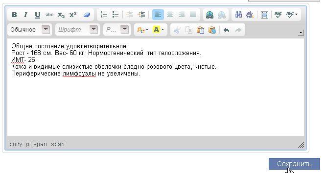 Текстовый редактор при ведении приема пациента