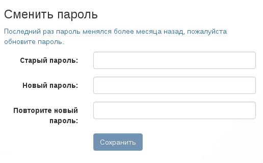 Форма смены пароля в МИС Medelement